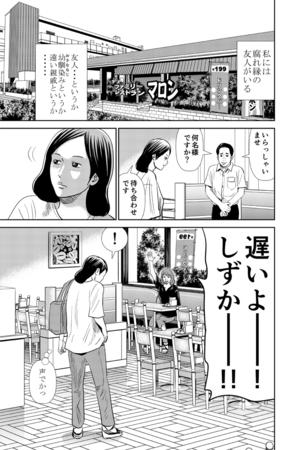 怨み屋WORST_090(03号)-3.jpg